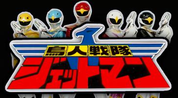 Choujin Sentai Jetman.png